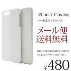 iPhone7 Plus ケース iPhone7plus カバー おしゃれ アイフォン7プラス アイフォンケース シンプル スマホケース スマホカバー ハードホワイトケース ホワイト 白