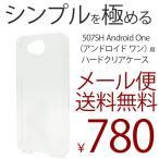 507SH Android One アンドロイド ワン ハードクリアケース