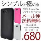 507SH Android One アンドロイド ワン カラーソフトケース