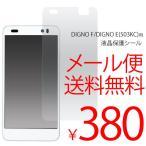 DIGNO F/DIGNO E 503KC ディグノF 液晶保護シール フィルム