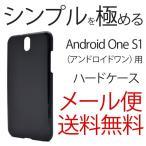 Android One S1 アンドロイド One ワン S1 ケース カバー ハードケース SHARP シンプル Y!mobile おしゃれ ブラック 黒 ハード