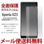 Xperia XZ3 フィルム 全面液晶保護ガラスフィルム SO-01L 強化ガラス フィルム SOV39 全面保護 801SO ガラスフィルム エクスペリア XZ3 ガラスフィルム
