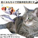 猫おもちゃ 電動魚 ぬいぐるみ またたびおもちゃ 魚おもちゃ USB充電式 抱き枕 魚 ネコ 猫のおもちゃ 運動不足 ストレス解消