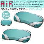 ショッピング西川 西川エアー 3D ピロー 枕 AiR エアー3D TOUGH タフ 東京西川 AiR 西川のエアー 3Dピロー