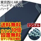 ショッピング西川 西川  エアー シングル ハード ベッドマットレス AiR 01