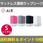 ショッピング西川 西川エアー専用 カバー 01 SI シングル マットレス シーツ AiR Wrap ラップシーツ
