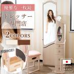ドレッサー鏡台 ロマンス 姿見一面鏡(日本製)組立・設置・送料無料 ランプ スツール付 可愛い・姫系・白色ドレッサー