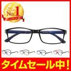 PCメガネ ブルーライトカット メガネ おしゃれ 度なし レディース メンズ 伊達メガネ PC 軽量 UV 眼鏡