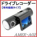 ショッピングドライブレコーダー AMEX-A02 デジタルドライブレコーダー