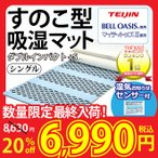 TEIJIN ダブルインパクト 正規品 帝人 すのこ型 除湿マット 日本製 シングル ベルオアシス