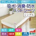 防水シーツ-商品画像
