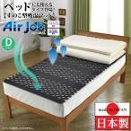 日本製 すのこ ベッド ダブル すのこ型除湿マット 防ダニ抗菌防臭 備長炭 帝人 エアジョブ ベッド用 結露 すのこマット 除湿シート 吸湿シート