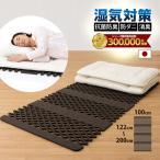 すのこ型除湿マットレス 《テイジン ダブルインパクトプラス シングル》ベルオアシス マイティトップ 使用 結露 除湿シート 吸湿シート 調湿シート すのこベッド
