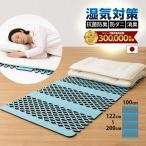 正規品 すのこ型除湿マットレス  すのこ 布団 シングル すのこマット シングル テイジン ベルオアシス マイティトップ 使用 除湿シート 吸湿シート すのこベッド