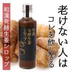 和漢発酵生姜シロップ/280ml 生姜シロップ ショウガシロップ 生姜しろっぷ しょうがシロップ 生姜湯 しょうが湯