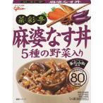 グリコ 菜彩亭 麻婆なす丼 5種類の野菜入り 140g 1ボ