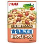 いなば 北海道産豆100% 食塩無添加 ミックスビーンズ スタンディングパウチ 50g