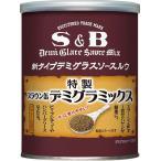 S&B エスビー 特製 デミグラミックス ブラウン缶 200g