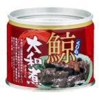 旭食品 鯨 くじら 大和煮 缶(8号) 120g