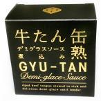 木の屋 牛タンデミグラスソース 缶 170g
