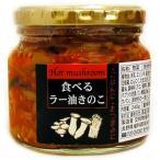 交和物産 食べるラー油きのこ 瓶 240g
