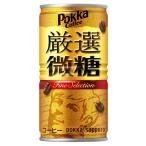 ポッカサッポロ ポッカコーヒー厳選微糖 缶 185g 1ケース(30本入)