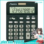 アスカ 消費税電卓Sカラー ブラック C1231BK
