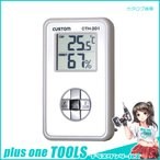カスタム CUSTOM デジタル温湿度計 CTH-201