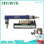 エンジニア ENGINEER ツインレンチドライバーセット(特殊ネジ対応型) DR-50
