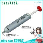 エンジニア ENGINEER ハンダ吸取器 SS-02