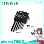 エンジニア ENGINEER 六角レンチセット(ミリサイズ) TWH-01