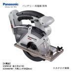 (おすすめ)パナソニック Panasonic EZ45A2XM-H Dual 充電式パワーカッター135 (金工刃付) 本体のみ