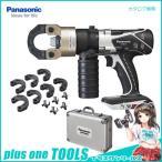 (おすすめ)パナソニック Panasonic EZ4641K-H 14.4V 充電式圧着器 本体のみ