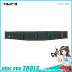 タジマツール Tajima 安全帯胴当てベルト GAW800