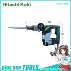 (おすすめ)日立工機 HITACHI 破つりハンマー(鞍型リテーナ方式) H 41SA2(S)