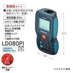 マキタ Makita レーザー距離計 高性能タイプ LD080PI