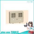 未来工業 MIRAI 電力計ボックス(化粧ボックス)ミルキーホワイト WP-2WM