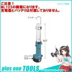 マキタ Makita 充電式蛍光灯 ストラップ付 本体のみ 差し込みバッテリ用 ML122