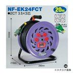 日動工業 標準型ドラム 屋内型 アース付 過負荷漏電保護付 20m NF-EK24FCT