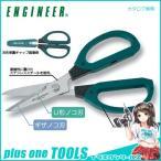エンジニア ENGINEER 鉄腕ハサミザイロン PH-51