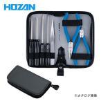 ホーザン HOZAN 工具セット S-1