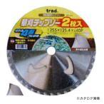 TRAD [2枚入] 草刈チップソー(255×40P) 2TS-255 004084