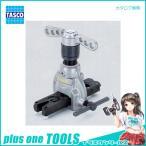 タスコ TASCO TA550AJ アルミ製ラチェットハンドル式フレアリングツール