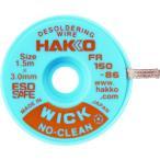 白光 ハッコーウィックノークリーン1.5MX3.0MM FR150-86