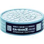 シゲマツ 防毒マスク吸収缶有機・酸性ガス用 CA-104N2/OV/AG