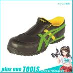 アシックス 作業用靴 ウィンジョブ36S ブラックXグリーン 22.5cm FIS36S.9084-22.5