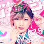 AKB48 51st Single ジャーバージャ  (劇場盤) 新品未