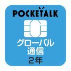 公式 POCKETALK  ポケトーク  専用 グローバルSIM 2年