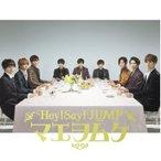 マエヲムケ 初回限定盤 CD+DVD / Hey! Say! JUMP