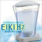 還元性水素水 生成器 EIKI H2 在庫品 翌日出荷OK
